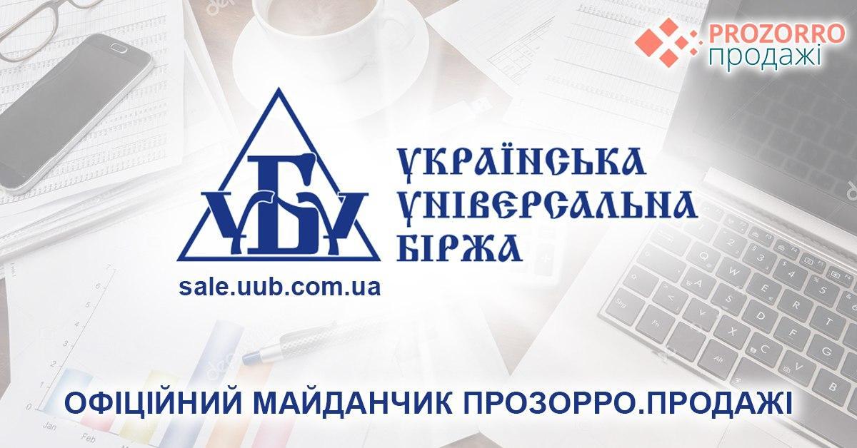УУБ – акредитований торгівельний майданчик в системі Прозорро